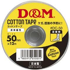 ディーアンドエム D&M ドレイパーDCテープ(コットンテープ/非伸縮性) 足首用テーピングテープ [サイズ:50mm×12m] #DC-50 6巻入り