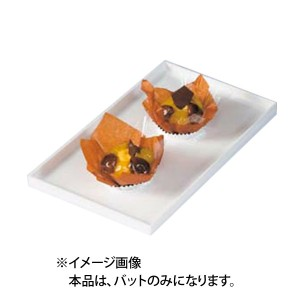 10%OFF 送料無料 江部松商事 菓子ケース用バット タイプ1 白 EBEMATU SYOUJI キッチン用品