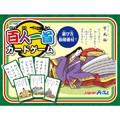 アーテック ARTEC 百人一首カードゲーム 玩具