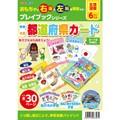 アーテック ARTEC 都道府県カード プレイブック 玩具