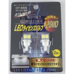 【車 ライト ナンバー灯】サンキ  LED ライセンスバルブ 2SMD ホワイト #OY-566 カー用品