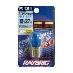 スタンレー電気 STANLEY RAYBRIG(レイブリック) ハイパーバルブ プラチナホワイト #R131 1個入り カー用品