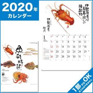 2017年カレンダー(平成29年) 暦  魚彩時記 岡本肇