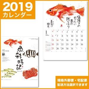 2018年カレンダー(平成30年) 壁掛け  暦  魚彩時記 岡本肇