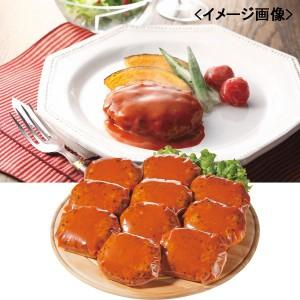 """""""惣菜トマトソースハンバーグ10個セット食材 肉加工品"""""""