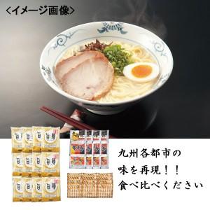 蕎麦 麺 麺定温熟成九州ラーメンセット食材 インスタント食品