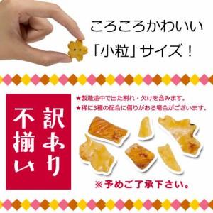 送料無料 訳あり ピリ辛小粒あられ 220g×2  おかき おかし 駄菓子 お菓子 せんべい