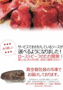飛騨牛ローストビーフ250g位(2〜4人前) ※送料無料※真空冷凍※
