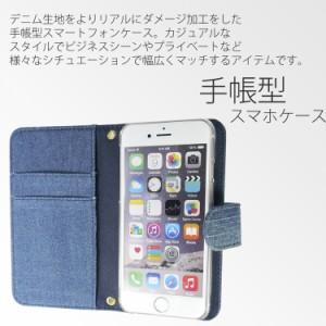 【メール便送料無料】 VAIO Phone Biz VPB0511S スマホケース 手帳型 オーダー ダメージデニム 生地 手帳ケース