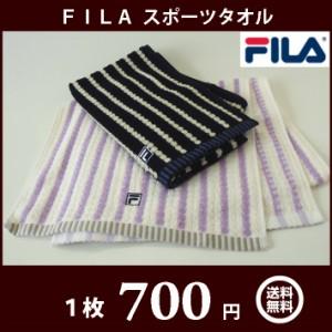 【メール便送料無料】【FILA】フィラスポーツタオル