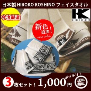 【メール便送料無料】【日本製 今治製造】HIROKO KOSHINOヒロココシノフェイスタオル同色3枚セット アルト 千均