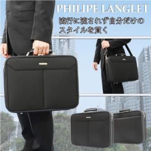 HR★☆PHILIPE LANGLET 豊岡製鞄 ソフト アタッシュケース ビジネスバッグ メンズ A4F 39cm No21123-01 クロ [送料無料(一部地域を除く)]
