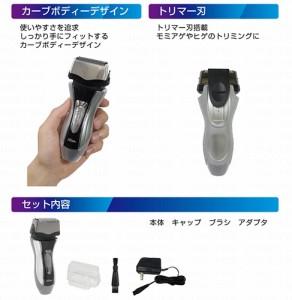 Allans 往復式 3枚刃 洗える充電電動髭剃り ウォッシャブルシェーバー トリプルブレード MEBM-7[送料無料(一部地域を除く)]