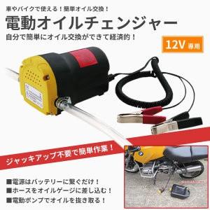 12Vバッテリー専用 バイク/自動車 簡単オイル交換ポンプ 電動式 オイルチェンジャー/CHANGE[送料無料(一部地域を除く)]