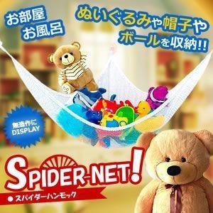 吊り下げ式おもちゃ収納ハンモック/SPHANM[メール便発送、送料無料、代引不可]