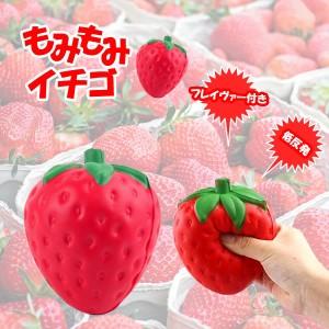 もちもち スクイーズ いちご 香り付 低反発 リラックス 苺 ストロベリー caomeiT/MOMIITI[メール便