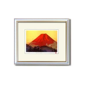 シルク版画/額付き 【インチサイズ】 吉岡浩太郎 吉祥 「飛鶴赤富士」 壁掛け紐付き 化粧箱入り 日本製