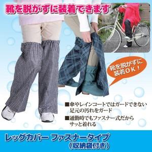 レッグカバー 【フリーサイズ】 ファスナータイプ 収納袋付き (雨・水はね対策/ガーデニング用品)