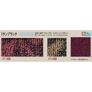 サンゲツカーペット サンプランタ 色番PT-1 サイズ 200cm×300cm 【防ダニ】 【日本製】