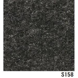 パンチカーペット サンゲツSペットECO 色番S-158 182cm巾×2m