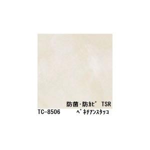 抗菌・防カビ仕様の粘着付き化粧シート ベネチアンスタッコ サンゲツ リアテック TC-8506 122cm巾×2m巻【日本製】