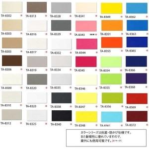 抗菌・防カビ仕様の粘着付き化粧シート カラーシリーズ サンゲツ リアテック TA-8323 122cm巾×1m巻【日本製】