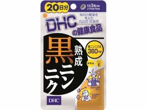 熟成黒ニンニク 20日分 60粒 DHC