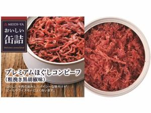 おいしい缶詰 プレミアムほぐしコンビーフ粗挽黒胡椒味 明治屋