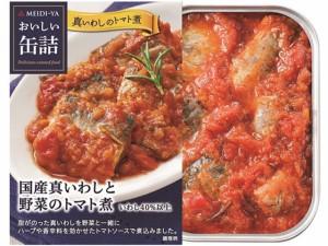 おいしい缶詰 国産真いわしと野菜のトマト煮 明治屋