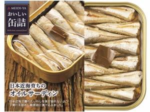おいしい缶詰 日本近海育ちのオイルサーディン 明治屋