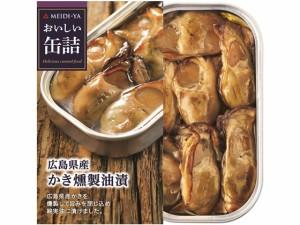 おいしい缶詰 広島県産かき燻製油漬 明治屋