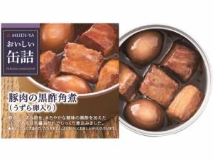 おいしい缶詰 豚肉の黒酢角煮(うずら卵入り) 明治屋