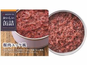 おいしい缶詰 桜肉ユッケ風 明治屋