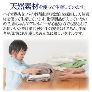 泉州の高級バスタオル 【くるみ色】 60cm×130cm 綿100% 日本製