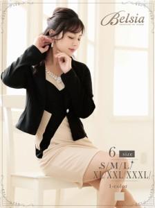 キャバ スーツ キャバスーツ 大きいサイズ コンパニオン 制服 ママ スーツ フォーマル 式  Belsia 大きいサイズ セットアップ