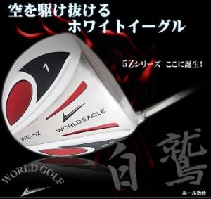 ワールドイーグル WORLDEAGLE 5Zホワイトドライバー ルール適合モデル【送料無料】