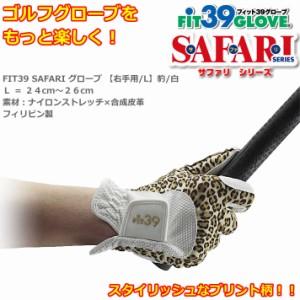 FIT39 SAFARI グローブ 右手用/L 豹/白 世界中のゴルフ界に革命をもたらした大人気グローブ
