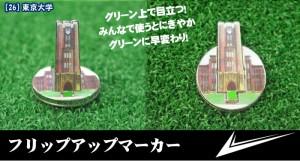 東京大学 フリップアップマーカー[28mm]