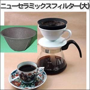 【キッチングッズ】コーヒー関連◆ニューセラミックスフィルター(大)【gag kcg cofe】