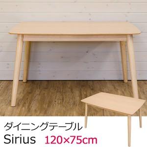 【家具】テーブル◆Sirius ダイニングテーブル 120×75cm【gag kag tae】
