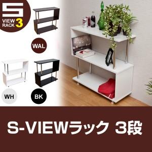 【収納 家具】シェルフ ラック 3段◆S字ボディでディスプレイ【gag kag sno】