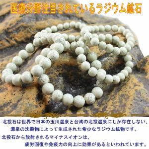 北投石(ラジウム鉱石)ブレスレット 8mm 〔K1-4-8m〕