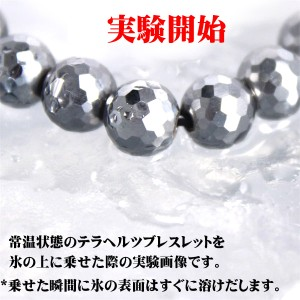 高品質テラヘルツ鉱石 ブレスレット ミラーカット 64面カット 玉約14mm 〔K4-19k64m14〕