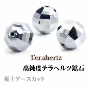超高純度テラヘルツ鉱石 高品質極上アースカット 粒売り 3粒玉約6mm 〔C4-4-6m-3p〕