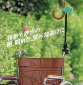 シルバーカー・車椅子用傘スタンド【カートさすべえ】
