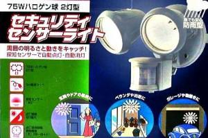 【小さいけど、強力!】セキュリティセンサーライト2灯型MSL-75H2
