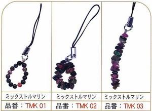 ☆リラックス ストーン ストラップ「ミックストルマリン」TMK−01〜03