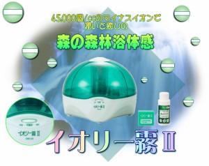 「イオリー霧2  GRE-02」専用カートリッジ(交換用)3ヵ月分