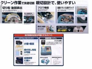 【くずは金物店】マキタ 充電式マルノコ 125mm...