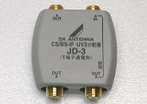 アンテナ部品:「3分配器」電波を等分に3つに分けます。JD-3-B